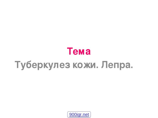 Тема Туберкулез кожи. Лепра. 900igr.net