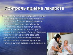 Контроль приёма лекарств Медсестра должна контролировать приём больными назначен