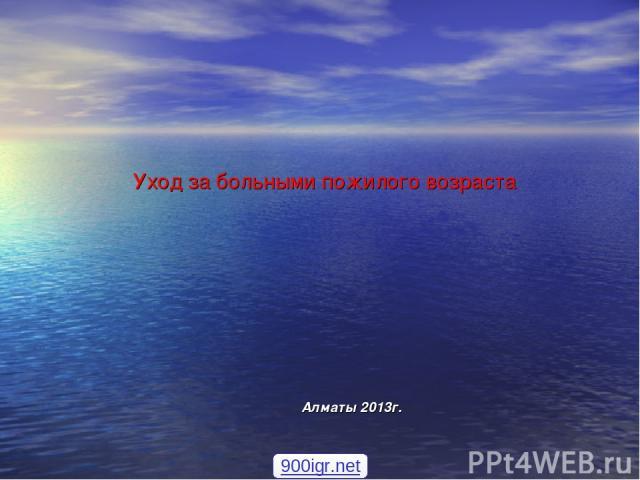 Уход за больными пожилого возраста Алматы 2013г. 900igr.net