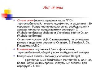 Антигены О –антиген (полисахаридная часть ЛПС), термостабильный; по его специфич