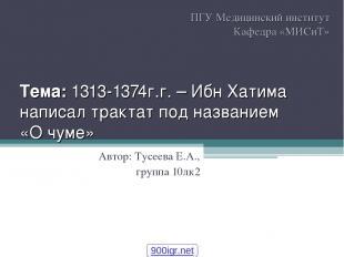 Тема: 1313-1374г.г. – Ибн Хатима написал трактат под названием «О чуме» Автор: Т
