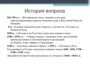 История вопроса 541-750 г.г. - «Юстинианова чума», впервые в истории зарегистрир