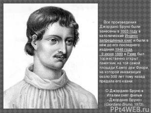 Все произведения Джордано Бруно были занесены в 1603году в католический Индекс