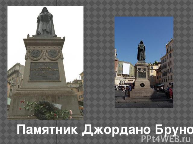 Памятник Джордано Бруно