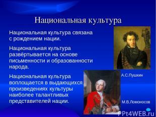 Национальная культура Национальная культура связана с рождением нации. Националь