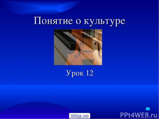 Понятие о культуре Урок 12 900igr.net