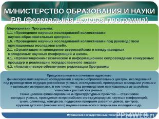 Мурманский государственный технический университет ООС НП МИНИСТЕРСТВО ОБРАЗОВАН