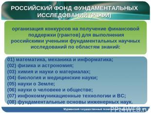 Мурманский государственный технический университет ООС НП РОССИЙСКИЙ ФОНД ФУНДАМ