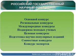 Мурманский государственный технический университет ООС НП РОССИЙСКИЙ ГОСУДАРСТВЕ