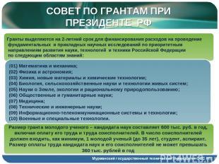 Мурманский государственный технический университет ООС НП СОВЕТ ПО ГРАНТАМ ПРИ П