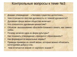 Контрольные вопросы к теме №3 Докажи утверждение - «Человек существо целостное».