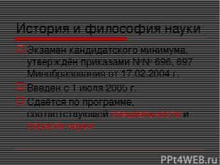 История и философия науки Экзамен кандидатского минимума, утверждён приказами №№