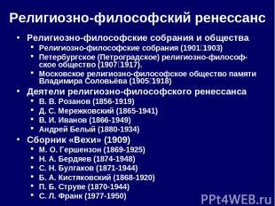 Религиозно-философский ренессанс Религиозно-философские собрания и общества Рели