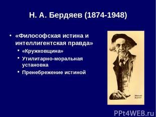 Н. А.Бердяев (1874-1948) «Философская истина и интеллигентская правда» «Кружков