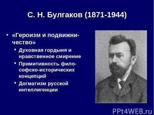 С. Н.Булгаков (1871-1944) «Героизм и подвижни-чество» Духовная гордыня и нравст