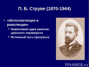 П. Б. Струве (1870-1944) «Интеллигенция и революция» Навязчивая идея револю-цион