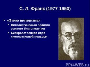 С. Л.Франк (1977-1950) «Этика нигилизма» Нигилистическая религия земного благоп