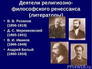 Деятели религиозно-философского ренессанса (литераторы) В.В.Розанов (1856-1919