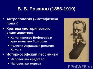 В.В.Розанов (1856-1919) Антропология («метафизика пола») Критика «историческог