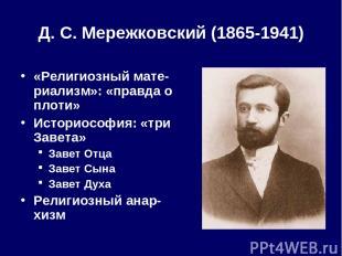 Д.С.Мережковский (1865-1941) «Религиозный мате-риализм»: «правда о плоти» Исто