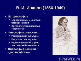 В.И.Иванов (1866-1949) Историософия «Критическое» и «органи-ческое» начало Онт
