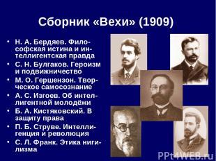 Сборник «Вехи» (1909) Н. А.Бердяев. Фило-софская истина и ин-теллигентская прав
