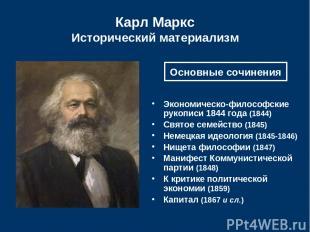 Карл Маркс Исторический материализм Экономическо-философские рукописи 1844 года