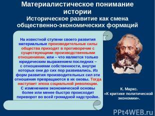 Материалистическое понимание истории Историческое развитие как смена общественно