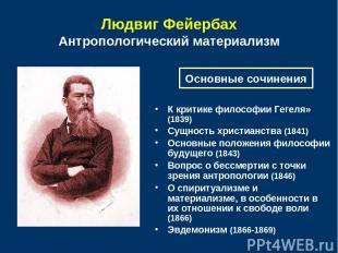 Людвиг Фейербах Антропологический материализм К критике философии Гегеля» (1839)