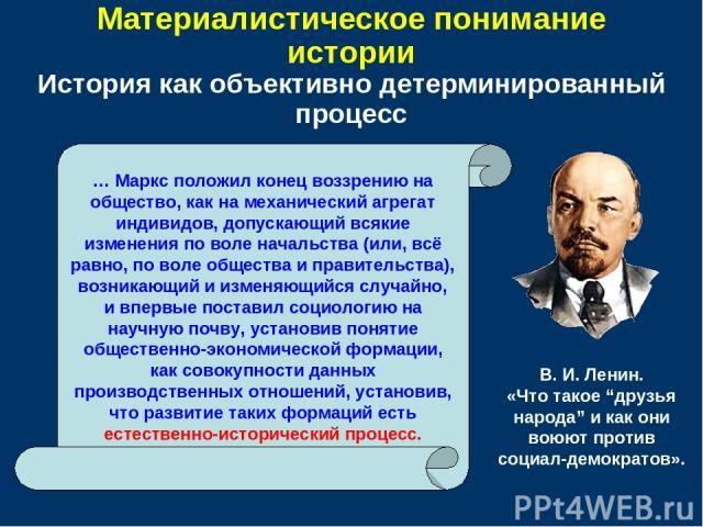 Материалистическое понимание истории История как объективно детерминированный процесс … Маркс положил конец воззрению на общество, как на механический агрегат индивидов, допускающий всякие изменения по воле начальства (или, всё равно, по воле общест…