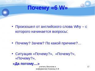 Почему «6 W» Произошел от английского слова Why – с которого начинается вопросы: