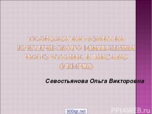 Севостьянова Ольга Викторовна 900igr.net
