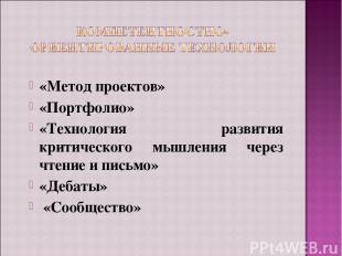 «Метод проектов» «Портфолио» «Технология развития критического мышления через чт