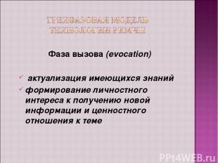 Фаза вызова (evocation) актуализация имеющихся знаний формирование личностного и