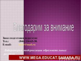 Лаборатория модернизации образовательных ресурсов Заказ подготовки педагогов: Те
