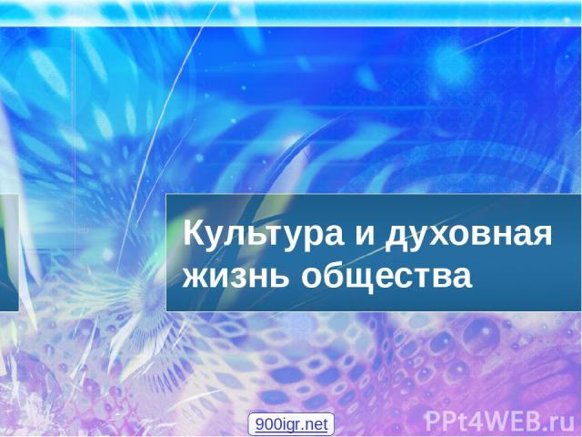 Культура и духовная жизнь общества 900igr.net