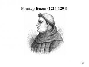 * Роджер Бэкон (1214-1294)