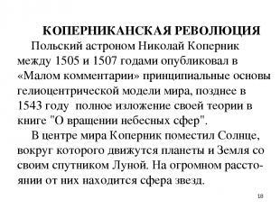 * КОПЕРНИКАНСКАЯ РЕВОЛЮЦИЯ Польский астроном Николай Коперник между 1505 и 1507