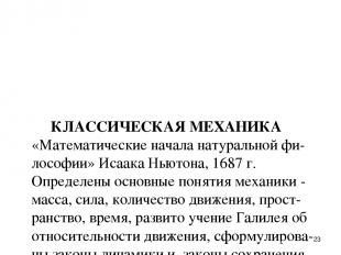 * КЛАССИЧЕСКАЯ МЕХАНИКА «Математические начала натуральной фи- лософии» Исаака Н