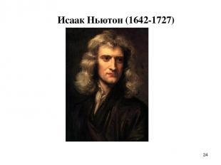 * Исаак Ньютон (1642-1727)