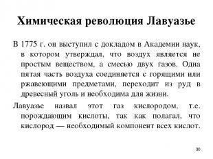 * Химическая революция Лавуазье В 1775 г. он выступил с докладом в Академии наук