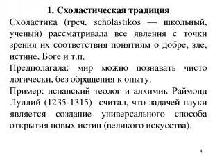 * 1. Схоластическая традиция Схоластика (греч. scholastikos — школьный, ученый)
