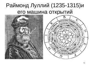 Раймонд Луллий (1235-1315)и его машина открытий *