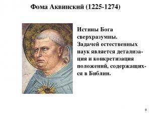 * Фома Аквинский (1225-1274) Истины Бога сверхразумны. Задачей естественных наук
