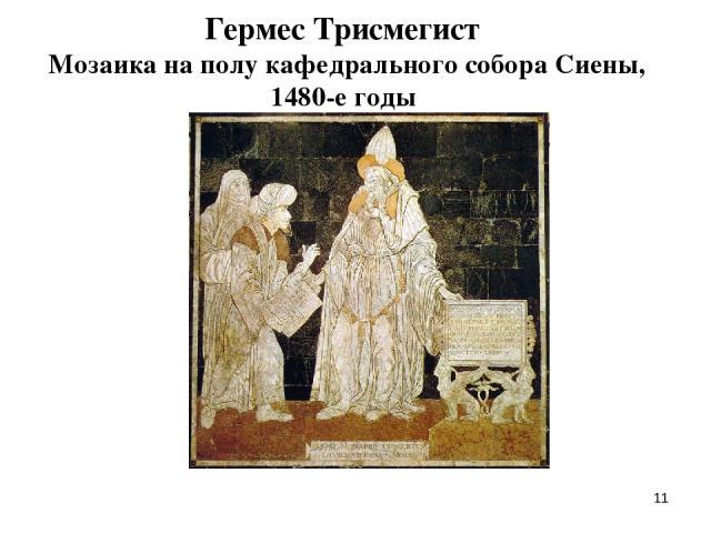 * Гермес Трисмегист Мозаика на полу кафедрального собора Сиены, 1480-е годы