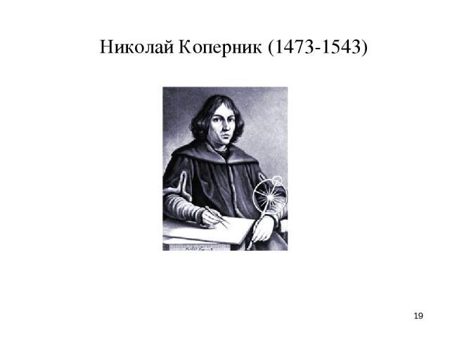 * Николай Коперник (1473-1543)