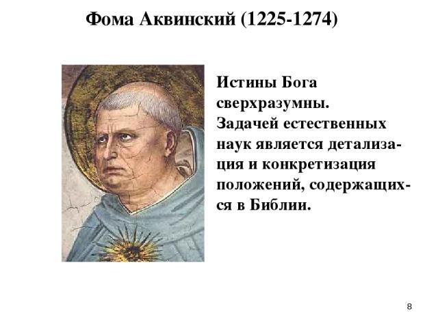 * Фома Аквинский (1225-1274) Истины Бога сверхразумны. Задачей естественных наук является детализа- ция и конкретизация положений, содержащих- ся в Библии.