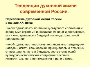 Тенденции духовной жизни современной России. Перспектива духовной жизни России в