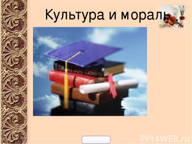 Культура и мораль 900igr.net