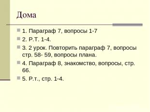 Дома 1. Параграф 7, вопросы 1-7 2. Р.Т. 1-4. 3. 2 урок. Повторить параграф 7, во